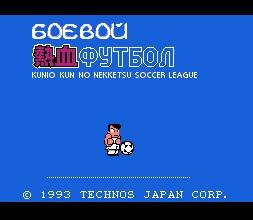 КАРТИНКА Боевой футбол. Гол 3 / Goal 3
